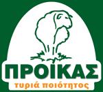 Σταμάτης Προίκας ΑΕ – Τυροκομικά Προϊόντα Logo